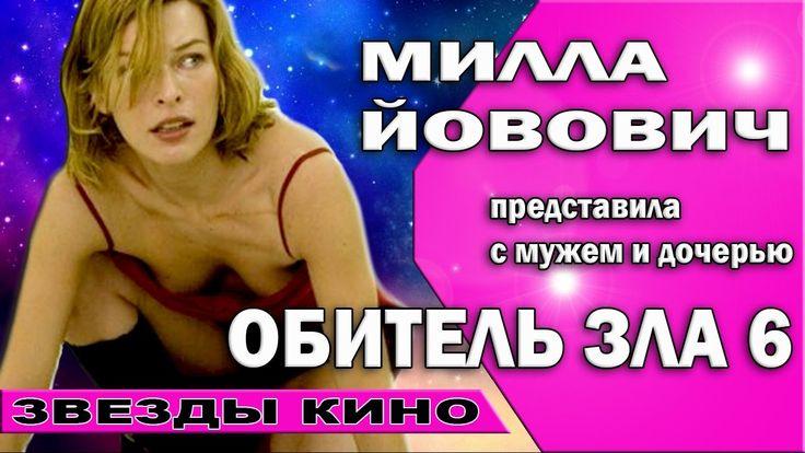 Милла Йовович [Milla Jovovich] с мужем и дочкой представили Обитель зла ...