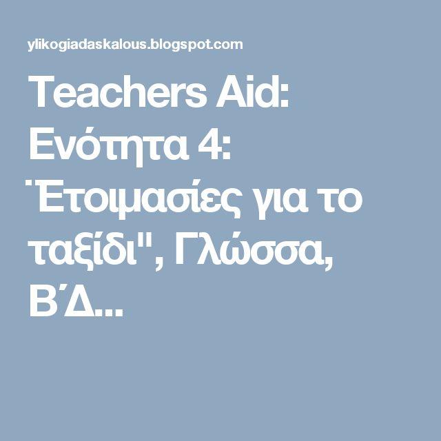 """Teachers Aid: Ενότητα 4: ¨Ετοιμασίες για το ταξίδι"""", Γλώσσα, Β΄Δ..."""