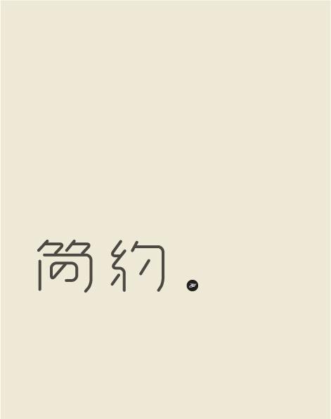Chinese logotype / 简 约