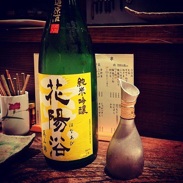 は な あび 日本酒
