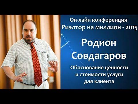 "Родион Совдагаров. Конференция ""Риэлтор на миллион - 2015"""