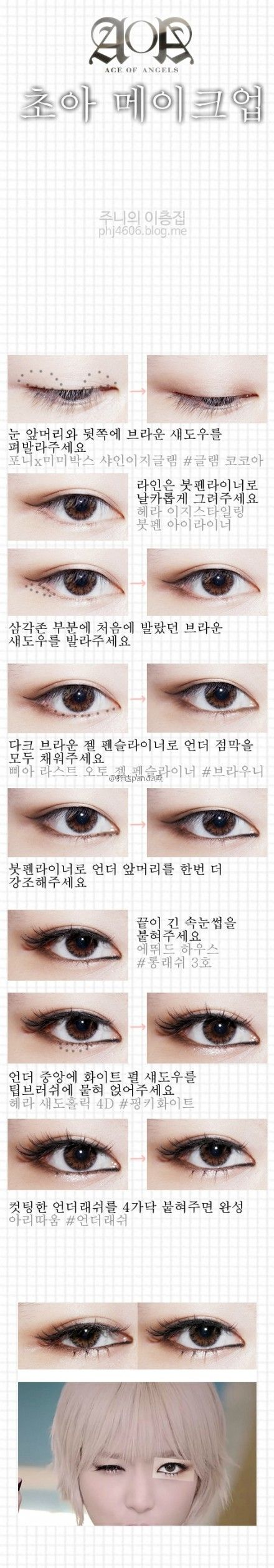 Korean make up AOA || http://nerium.kr/preenroll/debbiekrug?alias=debbiekrug