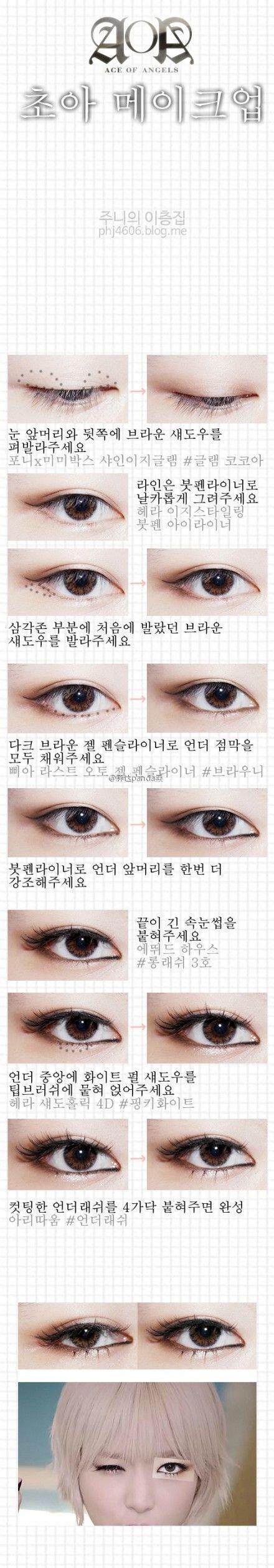 Korean make up AOA    http://nerium.kr/preenroll/debbiekrug?alias=debbiekrug