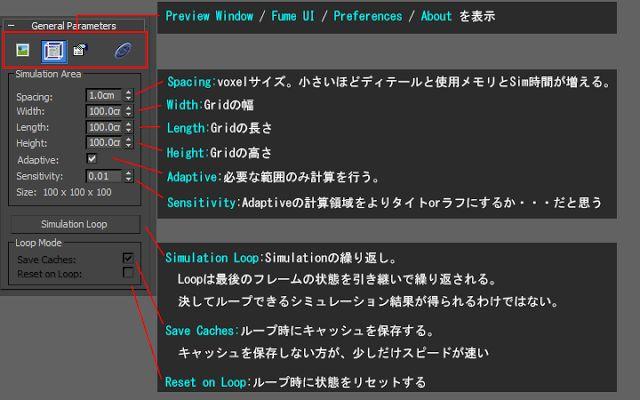 FumeFX日本語訳 http://nomoreretake.blogspot.jp/2013/10/fumefx.html