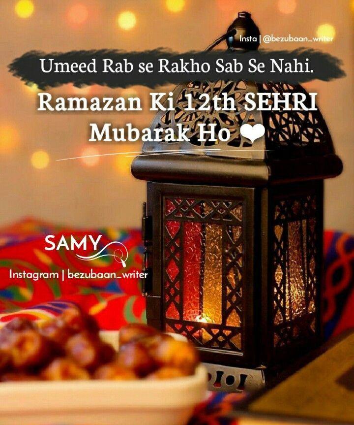 Ramazaan Ki 12 Sehri Mubarak Ho In 2020 Ramadan Quotes Ramadan Quran Ramadan Wishes