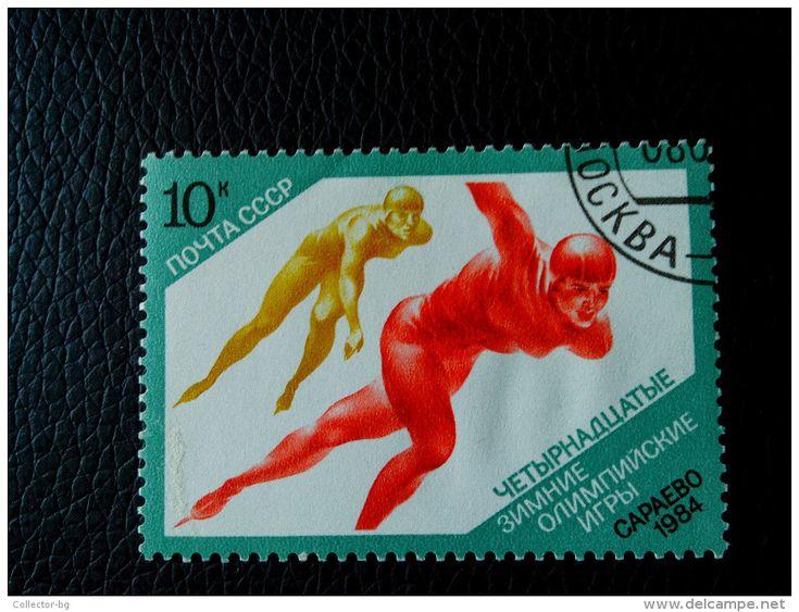1984 WINTER OLYMPIC SARAEVO USSR 10K STAMP SOVIET UNION  TIMBRE - 1923-1991 USSR
