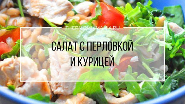 Салат с перловкой и курицей Термомикс. http://bit.ly/salat_perl  Ингредиенты:  300 г филе куриной грудки 40 г оливкового масла 40 г очищенного миндаля пучок рукколы 250 г перловки 1000 г воды 20 г кедровых орешков 2 помидорки 1 лимон соль и перец по вкусу  Способ приготовления: http://bit.ly/salat_perl  PS Если Вы уже попробовали это блюдо или сначала хотите спросить совета - пишите в комментариях, мы будем очень рады! Нажмите на кнопочки социальных сетей - поделитесь с друзьями!…
