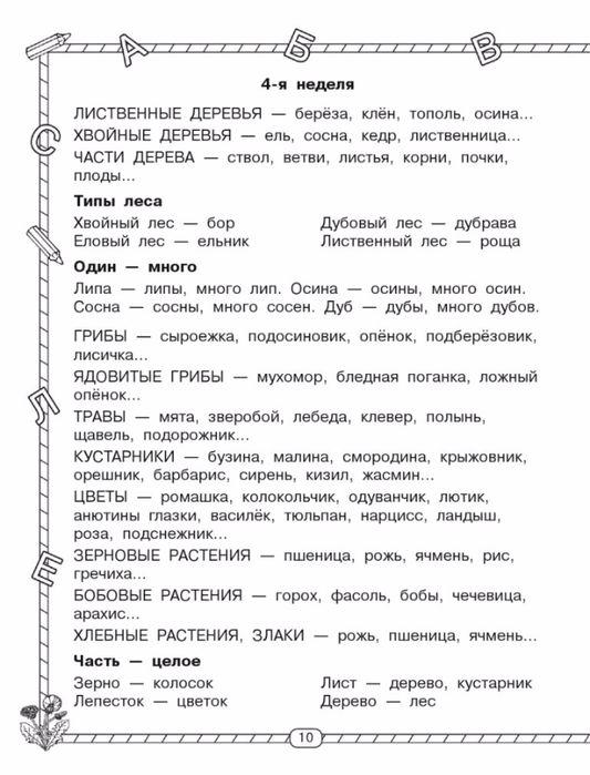 135287754_Uzorova_OV_Nefedova_EA_buystraya_podgotovka_k_shkole12.jpg (533×699)