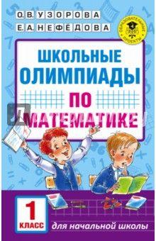 Нефедова, Узорова - Математика. 1 класс. Школьные олимпиады обложка книги