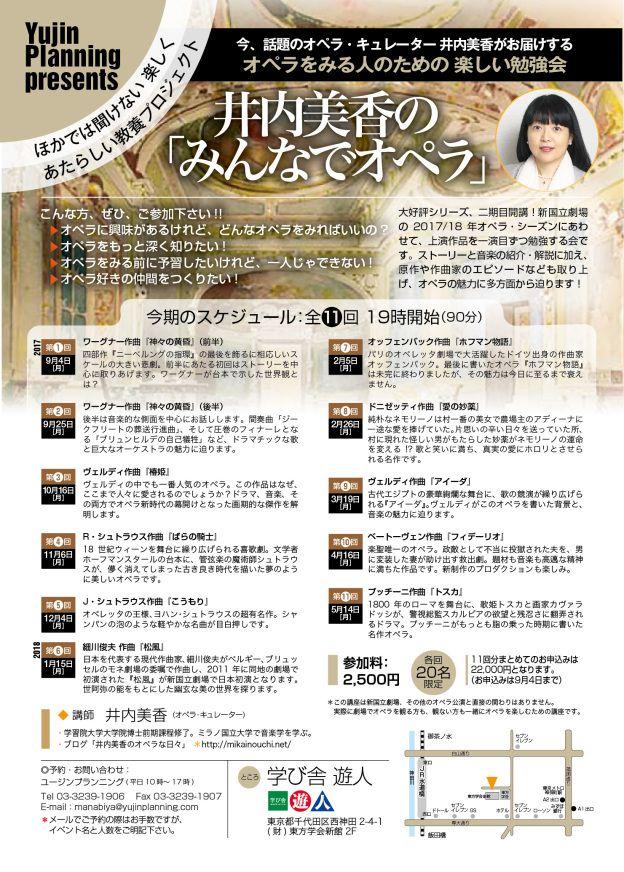 『井内美香の「みんなでオペラ」』日程:2017年9月4日(月)~2018年5月14日(月) 会場:学び舎 遊人