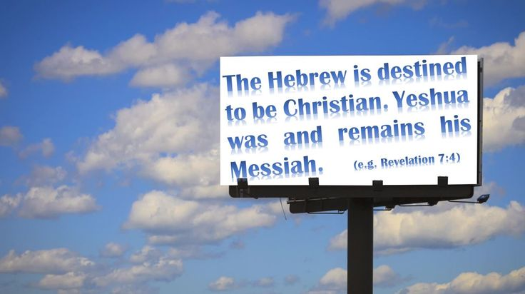 The Hebrew is destined to be Christian. Yeshua was and remains his Messiah.    (e.g. Revelation 7:4)     And I heard the number of them which were sealed: and there were sealed an hundred and forty and four thousand of all the tribes of the children of Israel. Revelation 7:4