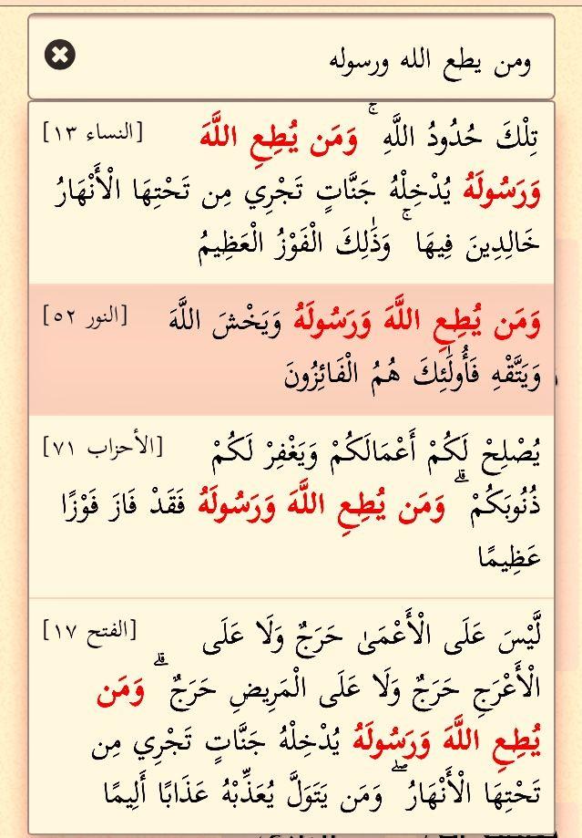 النور ٥٢ ومن يطع الله ورسوله Holy Quran Quran Math