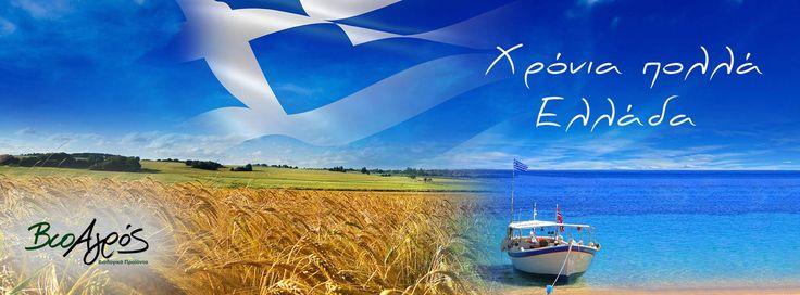 #happy #Birthday #greece