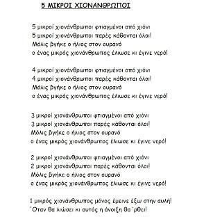 """Maro's kindergarten: Χειμωνιάτικα ποιήματα για μικρά παιδιά """"5 μικροί χιονάνθρωποι"""""""