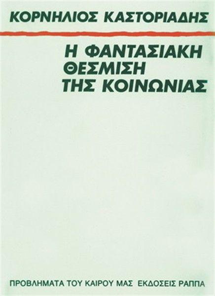 """Καστοριάδης Κορνήλιος, """"Η φαντασιακή θέσμιση της κοινωνίας"""""""