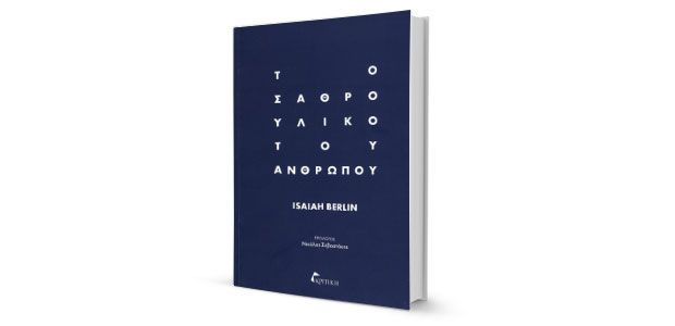 Isaiah Berlin: «Το σαθρό υλικό του ανθρώπου» κριτική του Θανάση Αντωνίου