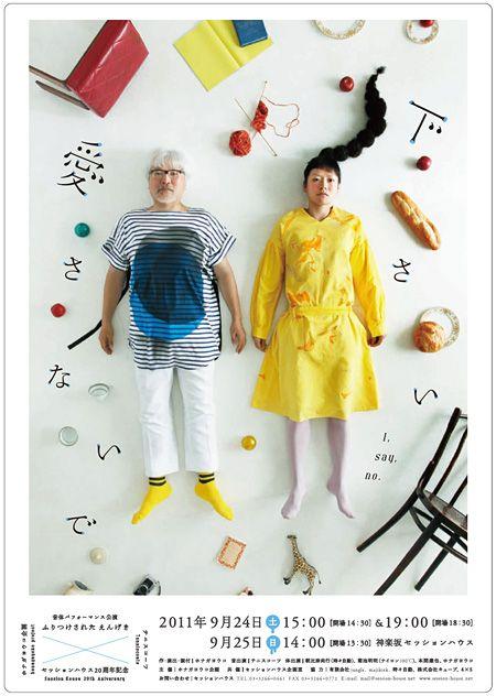 Japanese Theater Poster: Please Don't Love. Nami Masuda. 2011