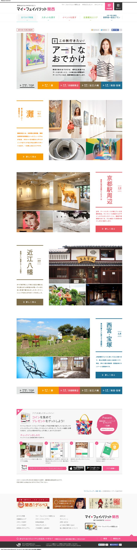 http://www.my-fav.jp/feature/81/