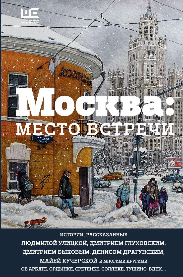 Москва: место встречи (Сбоник)