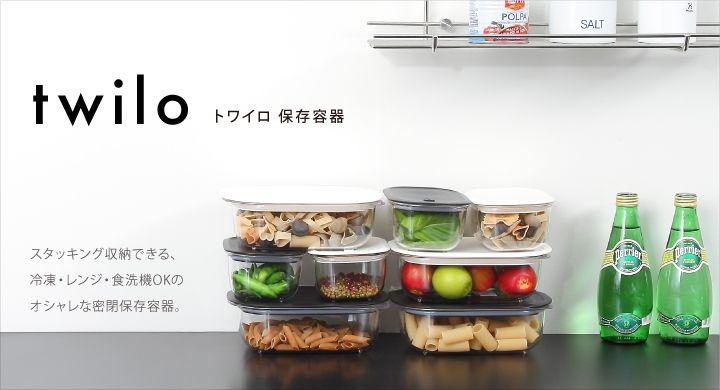 「トワイロ 保存容器」スタッキング収納できる、冷凍・レンジ・食洗機OKのオシャレな密閉保存容器。