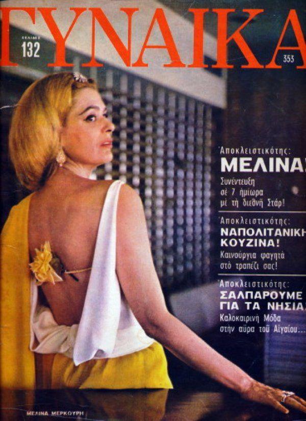 Η υπέροχη Μελίνα Μερκούρη ποζάρει σαν μοντέλο σε editorial μόδας, 50 χρόνια πριν