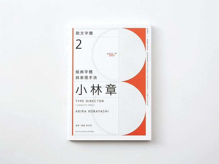 Wang Zhi-Hong roams the path of typographic wisdom with grace | Typeroom.eu