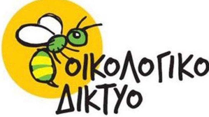 Εκδήλωση για την πολιτική Οικολογία διοργανώνει το Οικολογικό Δίκτυο