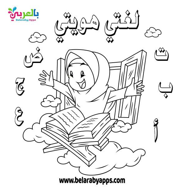 Free Arabic Coloring Pages Islamic Coloring Pages بالعربي نتعلم Alphabet Coloring Pages Coloring Pages Alphabet Coloring