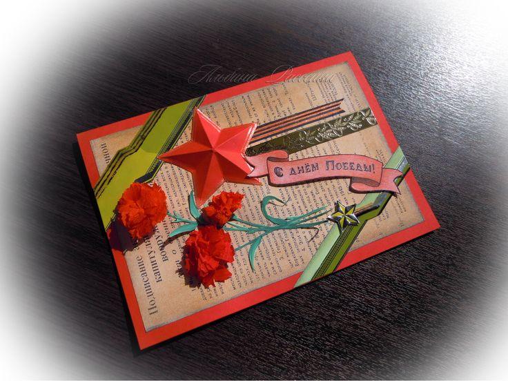 Открытка к дню Победы ручной работы. 9 мая - день Великой Победы. Элементы (стихи, надписи) для открытки.: На крыльях вдохновения.