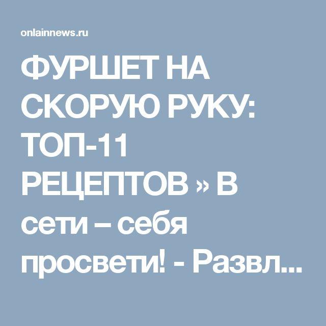 ФУРШЕТ НА СКОРУЮ РУКУ: ТОП-11 РЕЦЕПТОВ » В сети – себя просвети! - Развлекательный портал!