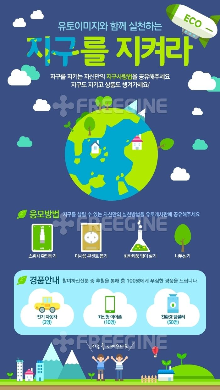 녹색, 자연, 지구, freegine, 환경, 기업, 에코, 친환경, 웹디자인, 이벤트, 캠페인, event, 바이오, 팝업, 이벤트템플릿, 그린, ECO, 에프지아이, FGI, ET060, ET060b, ET060_012, 프리진, 유토이미지, template, event template, utoimage, templates,events templates #utoimage 18813402
