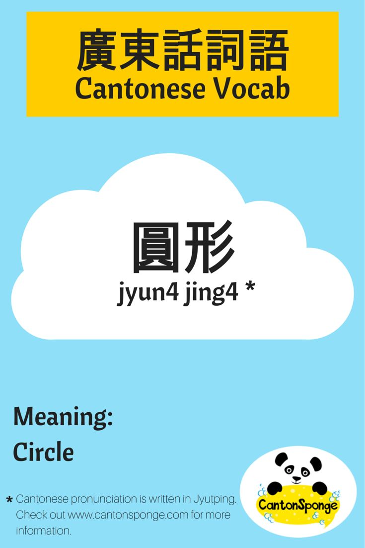 how to write love in cantonese