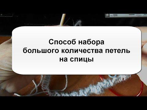 Вязание спицами - Как безошибочно (!!) набрать на спицы большое количество петель. Обсуждение на LiveInternet - Российский Сервис Онлайн-Дневников