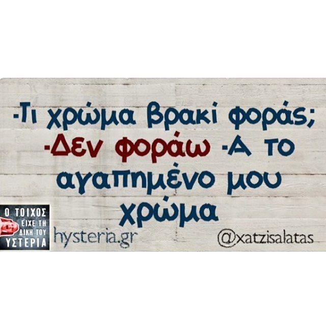 Το αγαπημένο μου #greekquote #greekpost #greekquotes