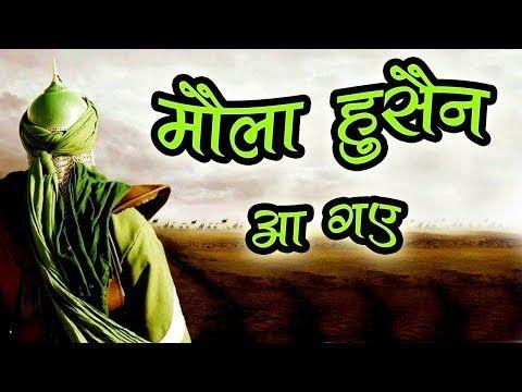 JAG UTE MOLA HUSSSAIN AGYE | Qasida - Mola Hassan A.s Aa Gaye | Muharram Special - YouTube