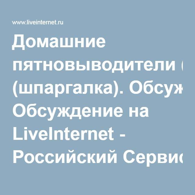 Домашние пятновыводители (шпаргалка). Обсуждение на LiveInternet - Российский Сервис Онлайн-Дневников