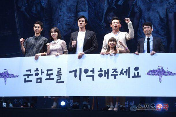 """Song Joong-ki, Lee Jung-hyun, Kim Su-an, Hwang Jeong-min and director Ryoo Seung-wan, """"Remember """"""""The Battleship Island"""""""""""