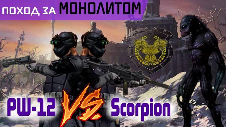 Поход за Монолитом с ЛО: РШ-12 или Scorpion EVO 3? | Метро 2033 VK