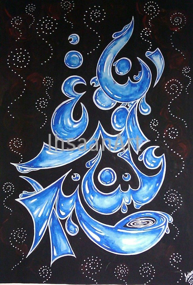 """Pour Patience/ calligraphy  'And you do not resent us except because we believed in the signs of our Lord when they came to us. Our Lord, pour upon us patience and let us die as Muslims [in submission to You]."""" (7:126)"""