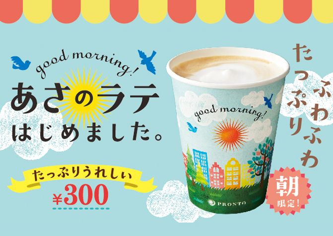 Food Science Japan: Pronto Morning Latte