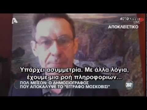 """(Βίντεο) Ο Πολ Μέισον (συγγραφέας του βιβλίου """"Ο Κόσμος σε εξέγερση"""" των Εκδόσεων Δίαυλος, βλέπε: http://www.diavlosbooks.gr/product/435/o-kosmos-se-eksegersi-), που αποκάλυψε το «σχέδιο Μοσκοβισί», μιλάει στη Σοφία Παπαϊωάννου και τις 360 Μοίρες."""