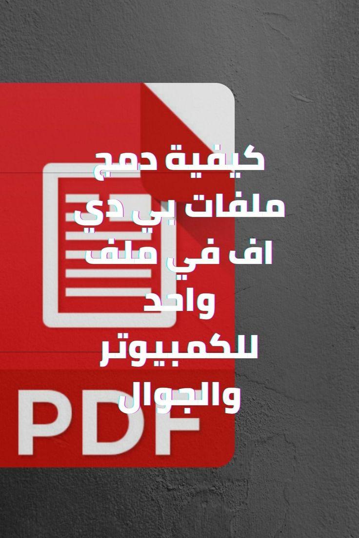 كيفية دمج ملفات Pdf في ملف واحد للكمبيوتر والجوال دليل كامل In 2021 Retail Logos North Face Logo Tech Company Logos
