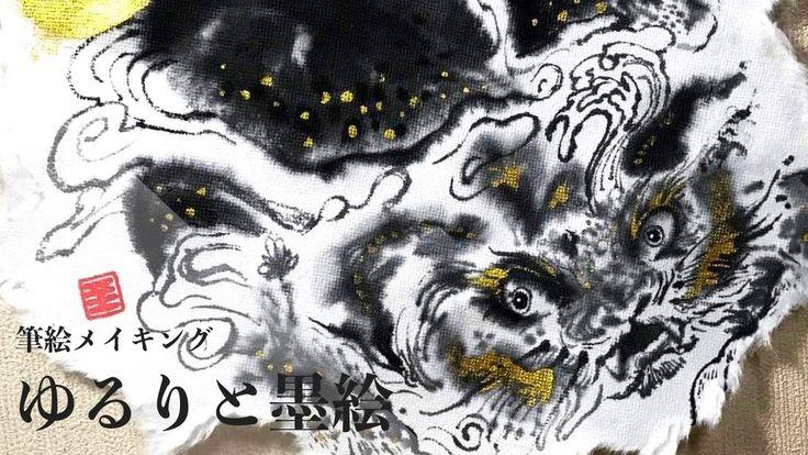 筆絵メイキング[ゆるりと墨絵 #5]筆絵の描き方 アナログイラストのメイキング映像