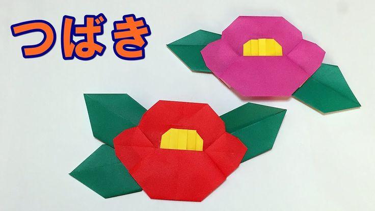 【花の折り紙】椿の折り方 ちょっと難しいので大人向けです【音声解説あり】冬の花の折り紙