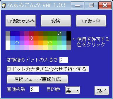 ふぁみこんぶは、BMP/JPG/GIF形式の画像を読み込み、ファミコンの色の仕様に従った形に変換し、保存する事が出来る。