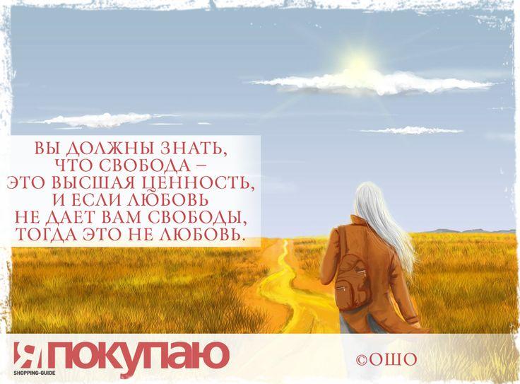 «Вы должны знать, что свобода — это высшая ценность, и если любовь не дает вам свободы, тогда это не любовь». - © Ошо http://www.yapokupayu.ru