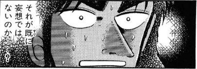 それが既妄想ではないのか #レス画像 #comics #manga #福本伸行