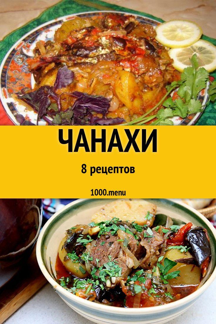 Чанахи – это грузинское жаркое, по консистенции – нечто ...