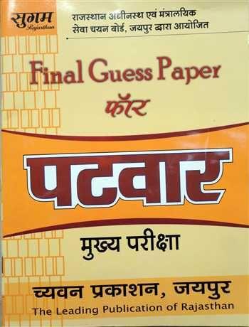 Mains Patwari Exam Final Guess Paper (Sugam) By Chyavan Publications @ #Mybookistaan.com http://mybookistaan.com/books/competition-guides/rpsc-exam/patwari