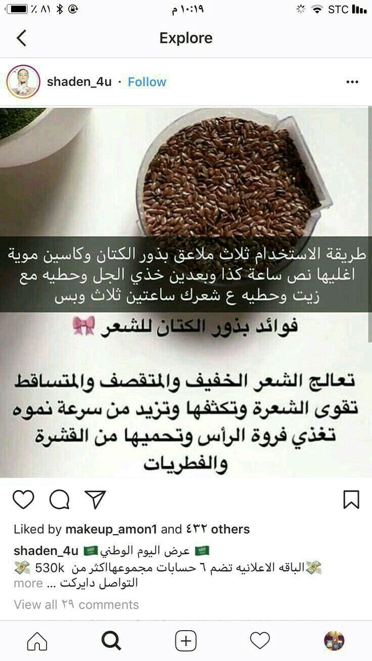 Pin By Ghadah Osrah On Sante Et Beaute صحة و جمال Hair Care Recipes Beauty Recipes Hair Diy Hair Treatment